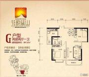 花韵蓝山2室2厅1卫84平方米户型图