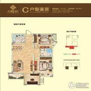 万美时代2室1厅1卫74平方米户型图