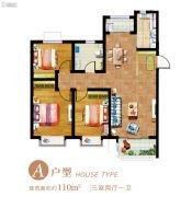 鲁能・泰山7号3室2厅1卫110平方米户型图