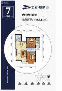 宏府・麒麟山2室2厅1卫83平方米户型图